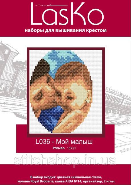 L036 Мой малыш.  LasKo. Набор для вышивания нитками