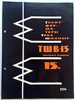 """Журнал (Бюллетень) """"Трансформаторы тока шинные ТШВ-15 внутренней установки 15КВ"""" 1961 год"""