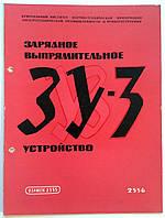 """Журнал (Бюллетень) """"Зарядное выпрямительное устройство ЗУ-3"""" 1961 год, фото 1"""