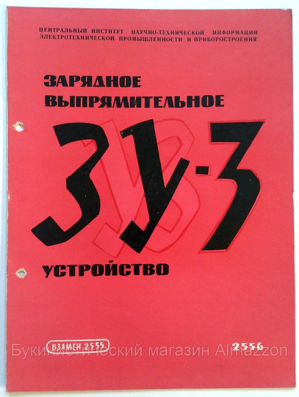 """Журнал (Бюллетень) """"Зарядное выпрямительное устройство ЗУ-3"""" 1961 год"""