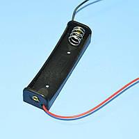 Отсек для батарей  АА на 1шт с проводами  1-0960