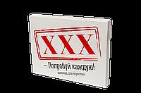 "ШОКОЛАДНЫЙ НАБОР МИНИ ""XXX"""