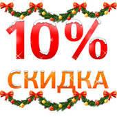 Новогодняя распродажа!!! 10 % скидки товары!