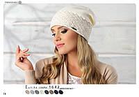 Красивая модная нежная двойная женская шапка Aunika, Польша.