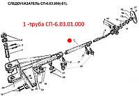 Труба СП-6.03.01.000.  Запчасти к сеялкам СПУ