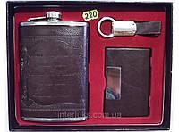 Подарочный набор в коже: фляга + брелок + визитница. Объём: 270 мл