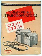 """Журнал (Бюллетень) """"Сварочные трансформаторы СТЭ-24-У, СТЭ-34"""" 1956 год, фото 1"""