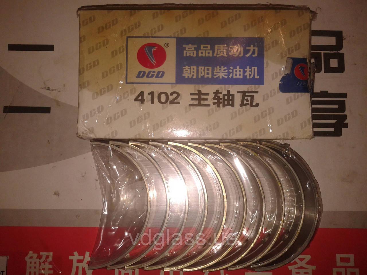 Вкладыши коренные стандарт комплект Foton 1043