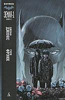 Джефф Джонс Бэтмен. Земля-1. Книга 1, Киев