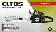 Бензопила ELTOS БП 45-52