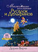 Магические послания Русалок и Дельфинов. 44 карты. Дорин Вирче