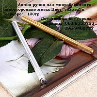 Манипулы для микроблейдинга бровей 6D иглы к ним, фиксаторы.Киев