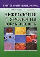 Нефрология и урология собак и кошек Джон Байнбридж, Джонатан Эллиот