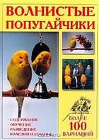 Волнистые попугайчики: Более 100 вариаций: Содержание, обучение, разведение, болезни и лечение Тео Винс