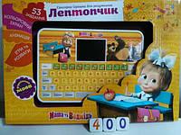 Развивающий планшетный компьютер Маша и Медведь Лептопчик озвучен по-украински