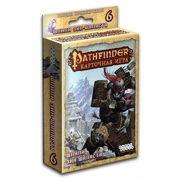 Настольная игра Pathfinder. Шпили Зин-Шаласта