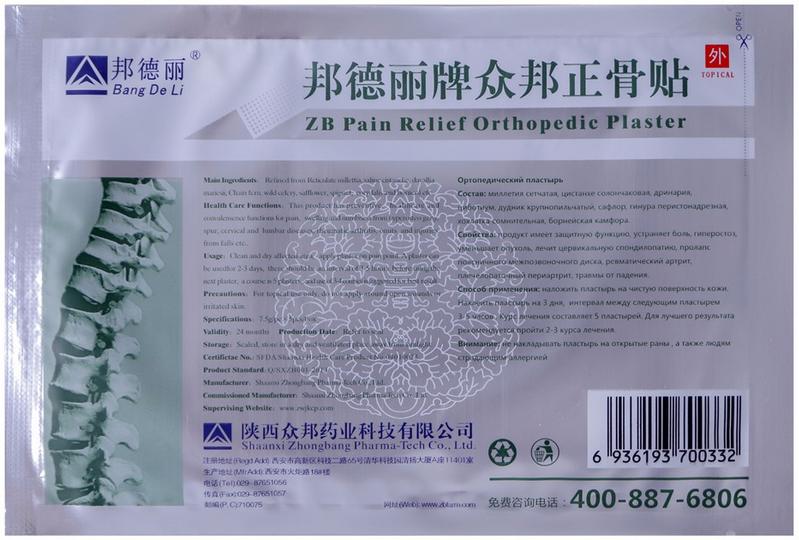 Китайские ортопедические пластыри для суставов как сделать укол в тазобедренный сустав