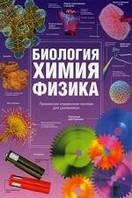 Биология. Физика. Химия