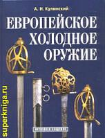 Европейское холодное оружие. Кулинский А.Н.
