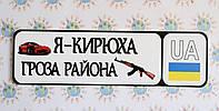 Номер на коляску Кирюха
