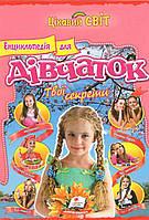 """Енциклопедія для дівчаток. Твої секрети, """"Пегас"""".Киев"""
