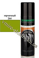 Краска для замши, нубука и велюра аэрозоль горчичный 264 Salamander Professional 250 мл (Уценка)
