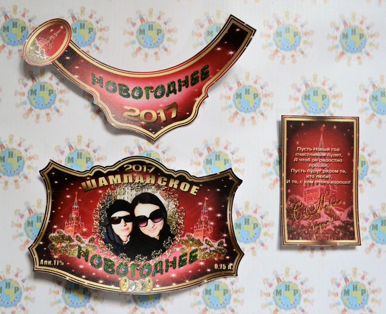 Этикетки - Наклейки на бутылку шампанского Новогодние с вашей фотографией Красный - Мир стендов. Значки, часы, магниты, детские товары и сувениры в Киеве