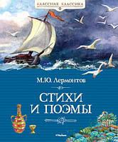 Стихи и поэмы.  Михаил Лермонтов