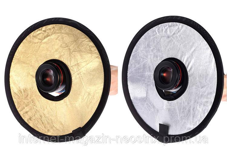 Отражатель для фотосъемки с отверстием для объектива 2 в 1 Massa 60 см
