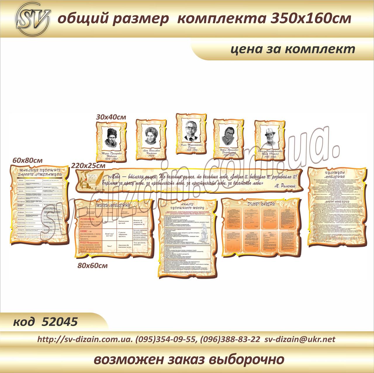 """Для кабинета литературы - Студия """"SV-Дизайн"""" в Харькове"""