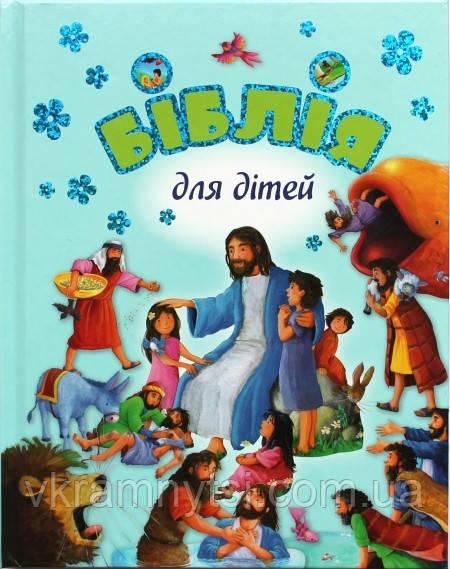 Біблія для дітей з ілюстраціями Джіл Ґайл