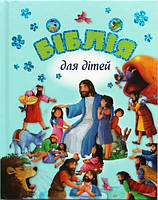 Біблія для дітей з ілюстраціями Джіл Ґайл, фото 1