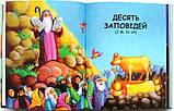 Біблія для дітей з ілюстраціями Джіл Ґайл, фото 2