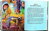 Біблія для дітей з ілюстраціями Джіл Ґайл, фото 4