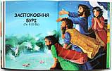 Біблія для дітей з ілюстраціями Джіл Ґайл, фото 5