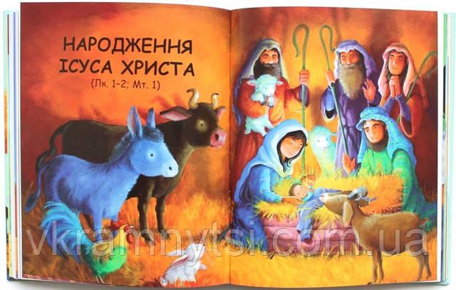 Біблія для дітей  з ілюстраціями Джіл Ґайл. Купити Дитячі Біблії. Детские Библии,  детские книги купить с доставой в Киев