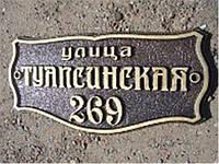 Рельефные адресные таблички  из латуни  Артикул: А-01