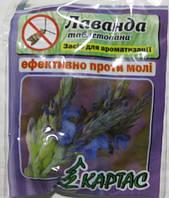 Таблетки ароматизированные от моли Лаванда, 10шт.