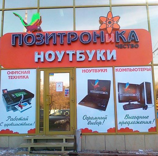 "Комплексное оформление магазина ""Позитроника"""