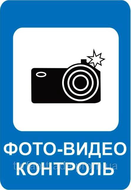 Табличка видео