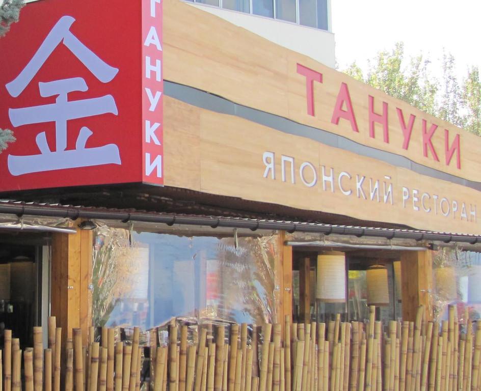 """Комплексное рекламное обслуживание ресторанов """"Тануки"""""""