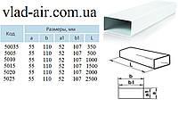 Прямоугольный канал 55*110/0.5м