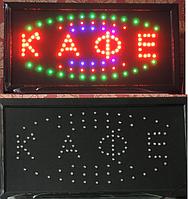 """Светодиодная LED вывеска """"КАФЕ"""""""