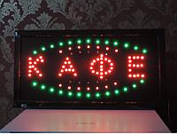 """Светодиодная LED вывеска """"КАФЕ"""", фото 1"""