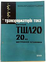 """Журнал (Бюллетень) """"Трансформаторы тока шинные ТШЛ20 20 КВ внутренней установки"""" 1961 год, фото 1"""