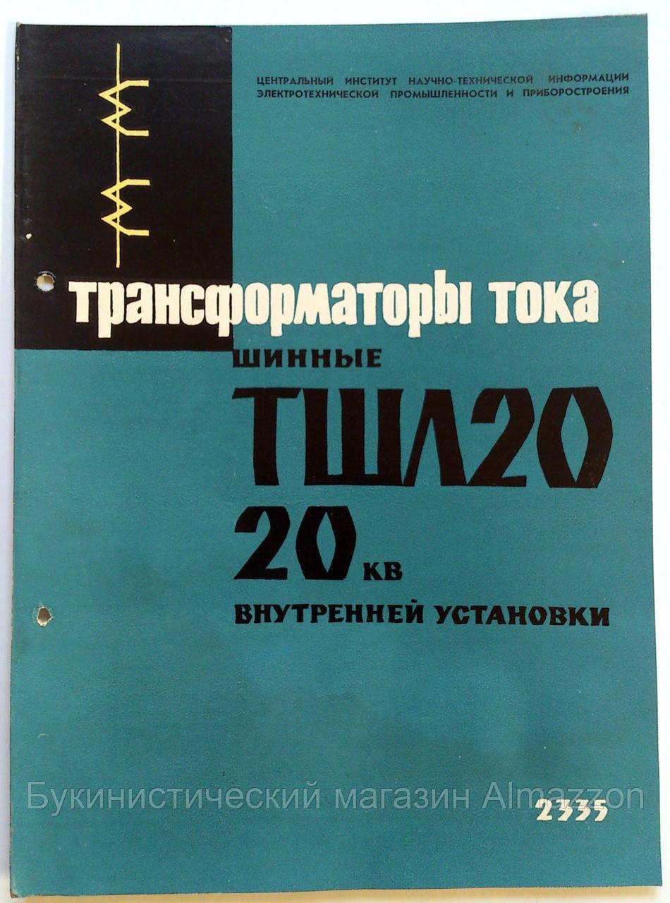 """Журнал (Бюллетень) """"Трансформаторы тока шинные ТШЛ20 20 КВ внутренней установки"""" 1961 год"""