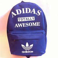 Рюкзак городской Adidas, спортивный рюкзак адидассиний