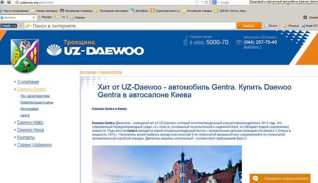 """Рерайт текстов для сайта """"Uz daewoo Троещина"""" 27"""