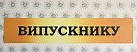 Вывеска заголовок для информационного стенда Выпускнику в школе
