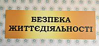 Вывеска заголовок для информационного стенда ОБЖ